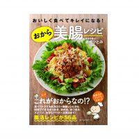 腸活で免疫力アップ&ダイエット!書籍『おいしく食べてキレイになる!おから美腸レシピ』
