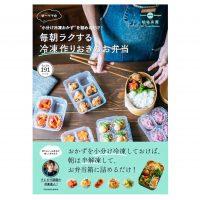 小分け冷凍おかずで朝ラクラク!書籍『ゆーママの毎朝ラクする冷凍作りおきのお弁当』