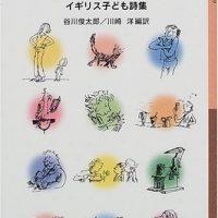 子どもたちの本音が心に響く。家庭や学校での日常を描いた楽しい一冊