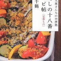 少ない材料で簡単ごちそう!京都・大原千鶴さんの定番ごはんレシピ集