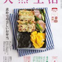 「素朴でやさしいお弁当」大特集!お弁当づくりの楽しみを伝える一冊