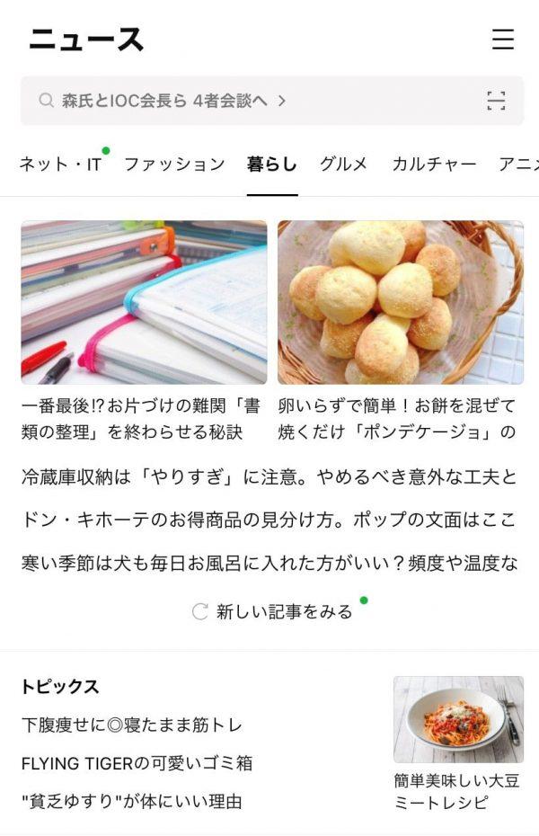 LINEニュース画面