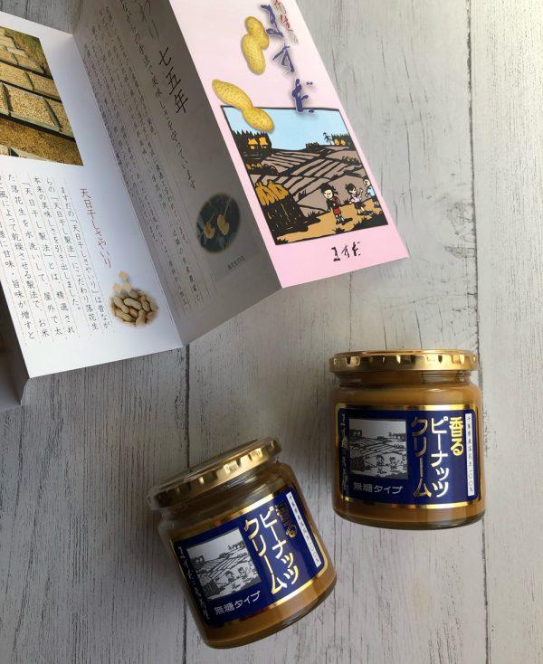 Natsさん_千葉清本園ピーナッツバター