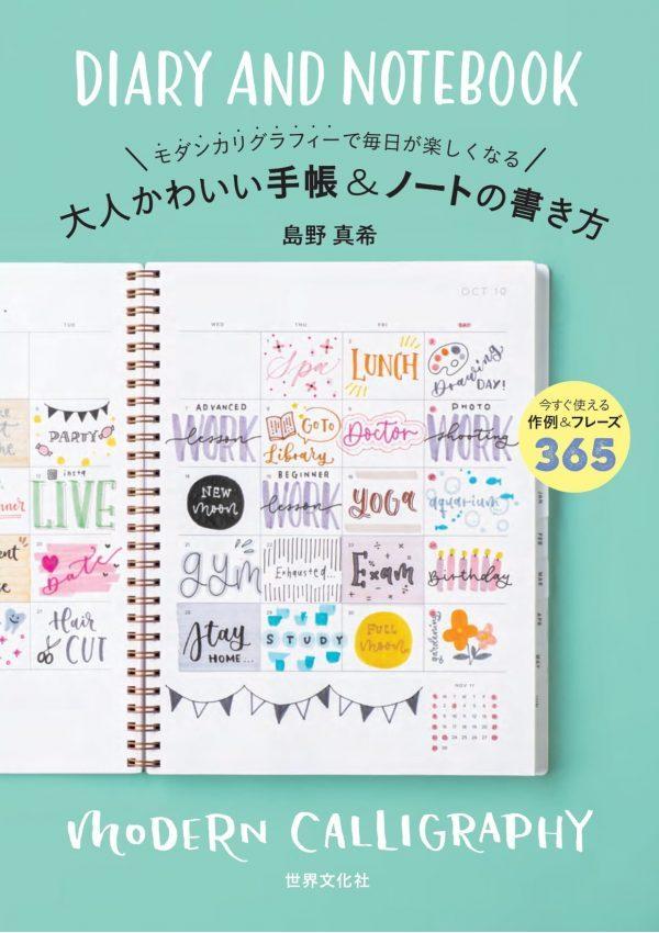 モダンカリグラフィーで毎日が楽しくなる 大人かわいい手帳&ノートの書き方