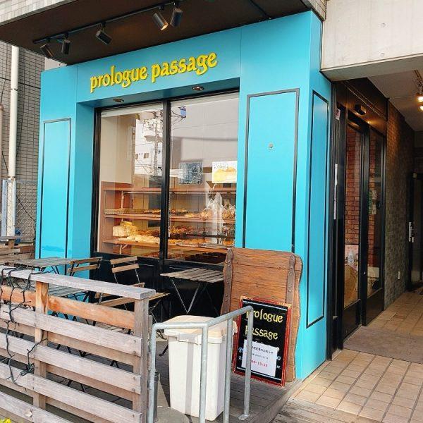 【たまプラーザ】駅チカ徒歩2分!エビカツバーガーが絶品「プロローグパサージュ」