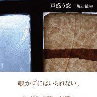 朝読書に「窓」をめぐる一冊を。心に鮮やかな風景が広がるエッセイ集