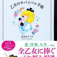 恋や仕事でピンチの時にオススメ!五月女ケイ子の『乙女のサバイバル手帖』