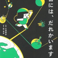世界が広がる!物の見方が変わる本『宇宙には、だれかいますか?』