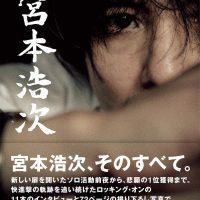 歌への熱い想いが心に刺さる!宮本浩次の全てが詰まった素敵な一冊