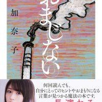 今日を乗り越えるための小さなことば、西加奈子の小説『おまじない』