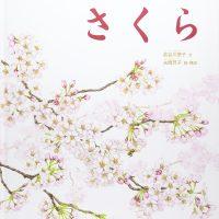 【日曜日の絵本】春が来た。気持ちが明るく色づく絵本、オススメ2冊