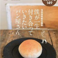 全国の美味しい「パン屋さん」を大特集!幸せなパン生活のための一冊