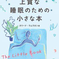 深い眠りと心地よい目覚めのヒント集『上質な睡眠のための小さな本』