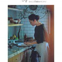 雅姫さんが理想のキッチンを公開!台所の時間を幸せにするための一冊