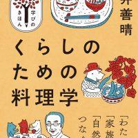 土井善晴さんが伝える料理と暮らしのこと、日々のごはんと向き合うための一冊