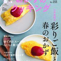 今日の献立に!土井善晴さんの彩りご飯と春のおかずを特集した一冊