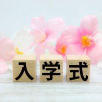 「入学式」って英語で何て言うの?