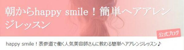 朝からhappy smile!簡単ヘアアレンジレッスン