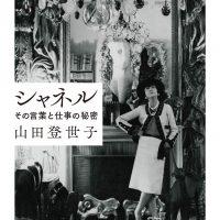 女性の身体を解放したココ・シャネル、その伝説の人生を読み解く一冊