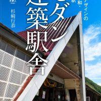 美しい「駅舎」めぐりの旅へと出かけたくなる一冊『モダン建築駅舎』