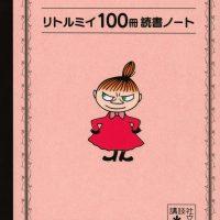 おうち読書で使いたい!感想メモが楽しい「リトルミイの読書ノート」