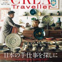 器、かご、ガラス…暮らしに寄り添う「日本の手仕事」と出会う一冊