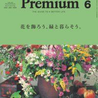 「花を飾ろう、緑と暮らそう」植物を家で楽しむヒントが見つかる一冊