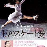 新しい夢に向かって。浅田真央さんフォトエッセイ『私のスケート愛』