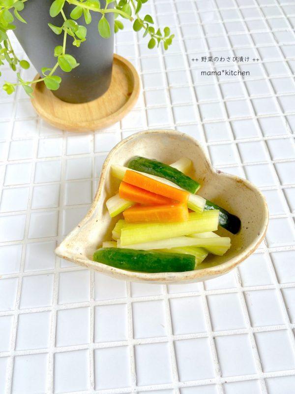 袋に入れて揉むだけ!簡単やみつき『野菜のわさび漬け』の作り置き