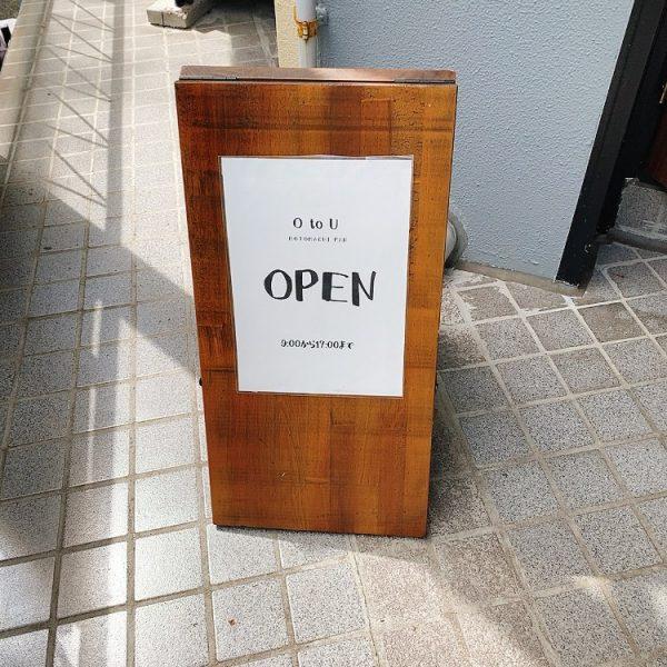 【横浜・元町】小路にある可愛いパン屋さん「O to U(オー ト ウー)」