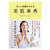 """""""やりすぎ""""をやめれば、肌がよみがえる!書籍『正しい知識がわかる 美肌事典』"""