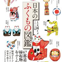 福を呼ぶ縁起物で暮らしにハッピーを!日本の素敵な「ふくもの」図鑑