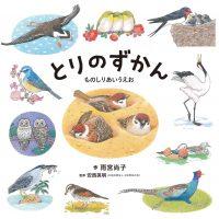 【日曜日の絵本】野鳥観察したくなる!大人も楽しい『とりのずかん』