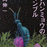 福岡伸一さんのハッピーデイズ、日々の暮らしや気づきを綴った一冊