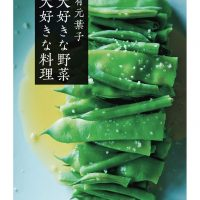 みずみずしい野菜たっぷり!シンプルごちそうレシピ集、オススメ2冊