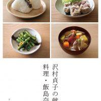 家ごはんを丁寧に作りたくなる一冊『沢村貞子の献立 料理・飯島奈美 2』