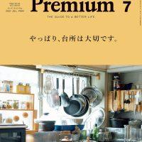 使い勝手と居心地のよさを大切に。料理好きの台所を大特集した一冊