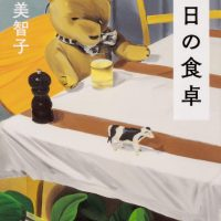 映画『明日の食卓』一気読み必至!子育ての閉塞感を描き切った原作