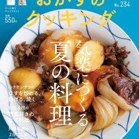 「気楽につくる夏の料理」土井善晴さんのおかずレシピを特集した一冊