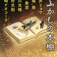 『夜ふかしの本棚』人気小説家たちが心を揺さぶられた本をオススメ!
