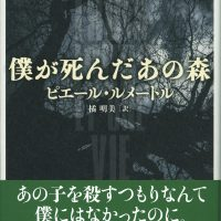 12歳の少年の運命は?ダークな心理サスペンス『僕が死んだあの森』