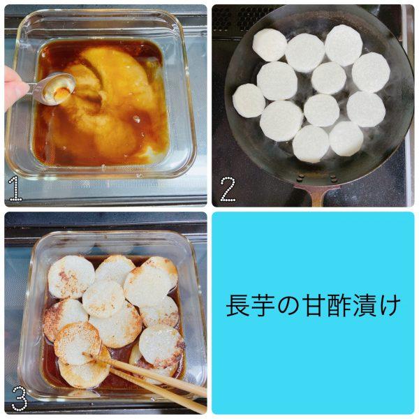 長芋の甘酢漬け
