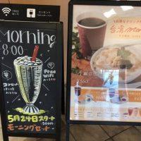 【渋谷】人気の台湾カフェで店舗限定のモーニングメニュー開始@春水堂【vol.241】