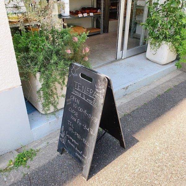 【東京・白山】看板商品のクロワッサンが絶品!パン屋「TENERA BREAD&MEALS」