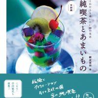 素敵な喫茶店で過ごしたくなる一冊『純喫茶とあまいもの 京都編』