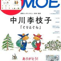 中川李枝子「ぐりとぐら」大特集!絵本のある暮らしを案内する一冊