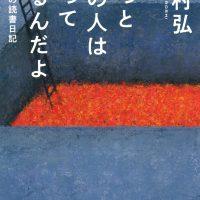 穂村弘の読書日記エッセイ、人生においてもっとも重要なアイテムは本