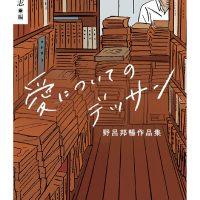 阿佐ヶ谷の古本屋、若き店主をめぐる小説集『愛についてのデッサン』
