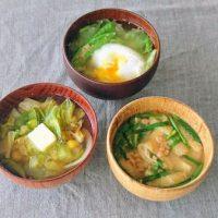 脱マンネリ!毎朝食べたい「お味噌汁」アレンジレシピ3選