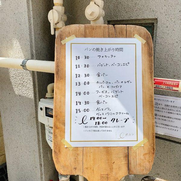 【東京・代々木】4月オープンの新店!絶品クロワッサンが味わえる「ホルン」